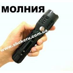 Электрошокер Молния (Усиленная) модель 2020