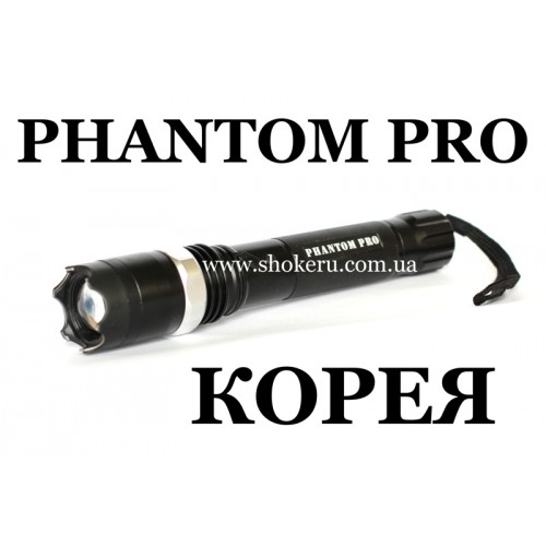 Электрошокер фонарь Phantom Pro (Фантом про) Новинка оригинал 2020